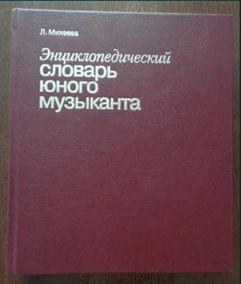 Словарь юного музыканта (Л. Михеева, 2000 г.)