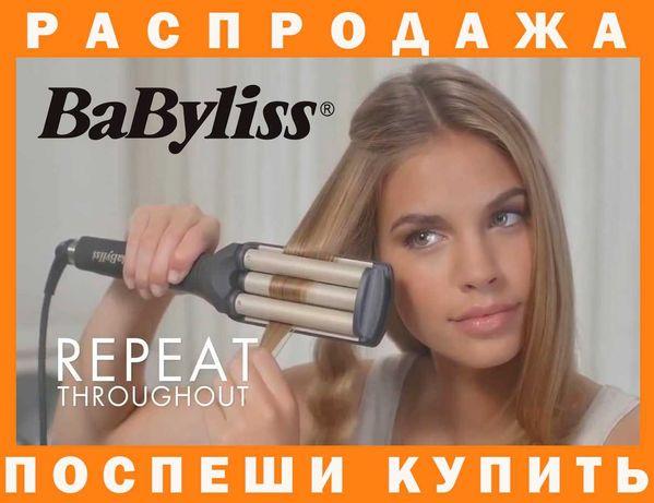 Тройная плойка Стайлер Babyliss голивудская волна для укладки волос