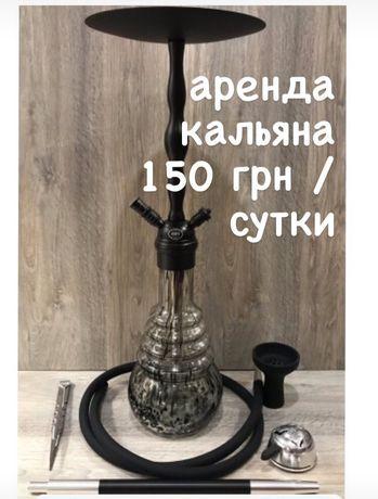 Аренда кальяна Харьков,150/сут Салтовка,дворец спорта,холодка,центр