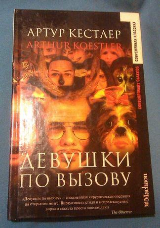 Артур Кестлер «Девушки по вызову»