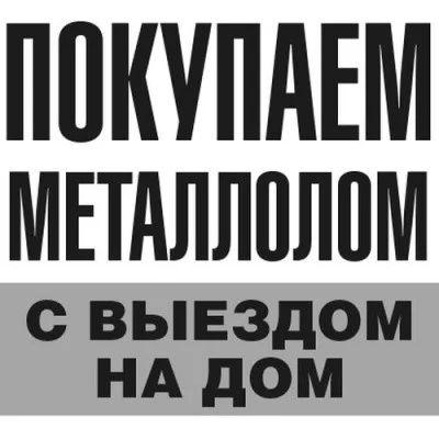 Покупаем металлолом,цветные металлы