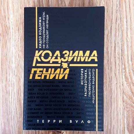 Книга Кодзима Гений
