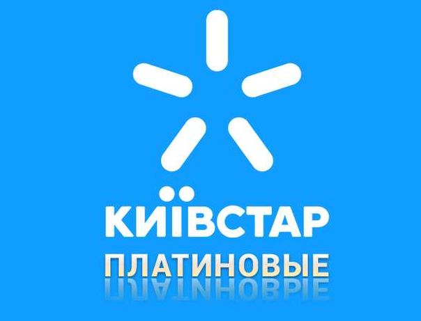VIP Золотые и Платиновые красивые номера Киевстар Kievstar (красиві)