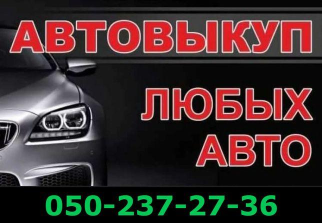 Срочно Выкупим Любое Авто Автовыкуп Скупка авто