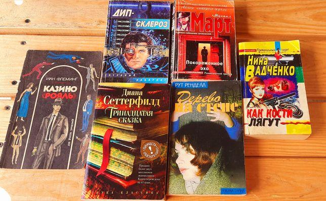 Книги детективы разные