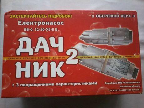 Насос погружной вибрационный Дачник-2. Новый.