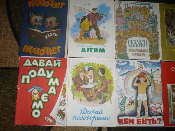 Иллюстрация плакат книга для детей ссср
