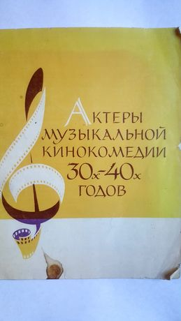 Брошюра Актеры музыкальной кинокомедии 30-40 годов