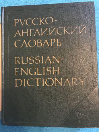 Русско-английский словарь около 50000 слов