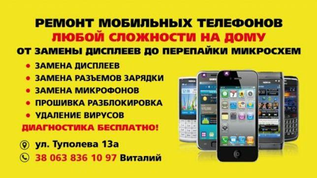 Ремонт мобильных,планшетов,мультивар,ТВ подсветки на Туполева 13а