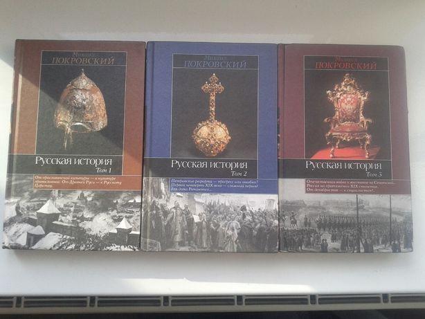 Покровский М.Н. Русская история. В 3 томах (комплект)