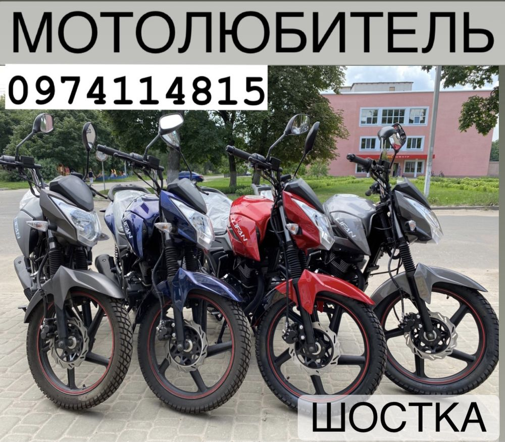 Мотоцикл Lifan/Лифан 150-2е|ТОП2021|CCR|Loncin|