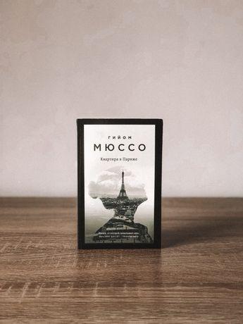 Квартира в Париже-Гийом Мюссо
