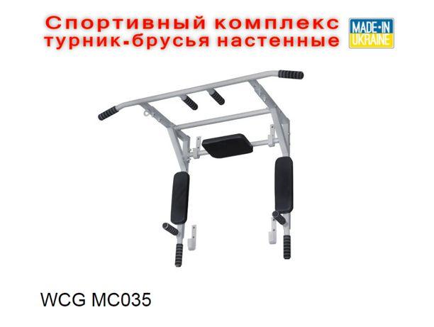 Спортивный комплекс турник-брусья настенный WCG MC035