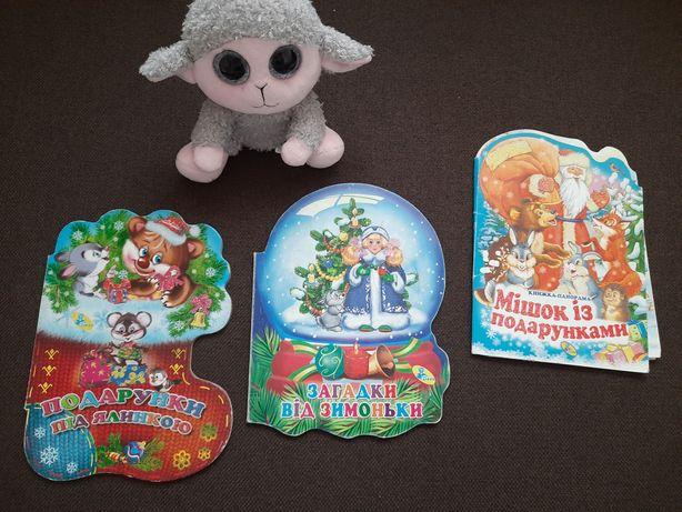 Набор из 3х детских книг на новогоднюю тему