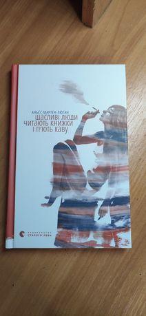 Щасливі люди читають книжки і п'ють каву. Аньєс Мартен-Люган