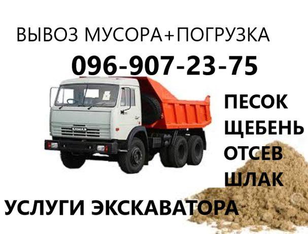 Вывоз мусора, услуги экскаватора, гидромолот, песок шлак отсев щебень