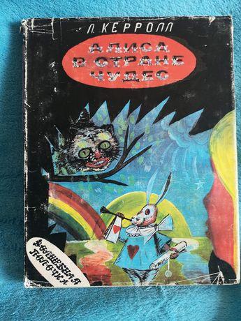 Льюис Кэрролл. Алиса в Стране Чудес. Алиса в Зазеркалье. Детская книга