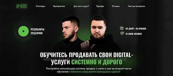 Sales 0-100 Тариф -VIP Влад Лыманюк, Виталий Гончаров