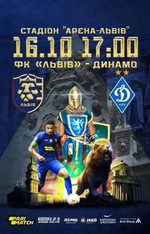 Білет Динамо - Львів