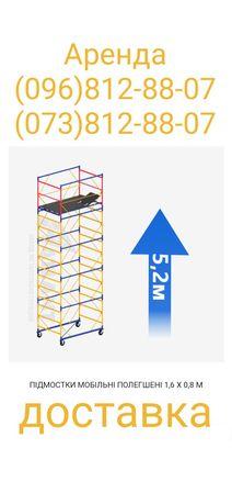 Подмости мастерок леса строительные тура лестница Аренда вышка оренда