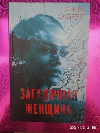 """Книга """"Загадочная женщина"""""""