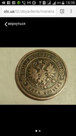 Монета 5 копеек 1880 года СПБ
