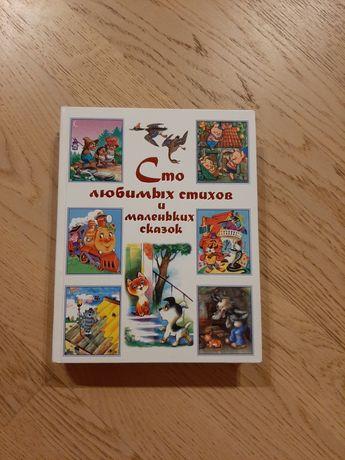 Детская книга со сказками и стишками