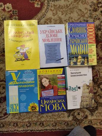 Українська мова.