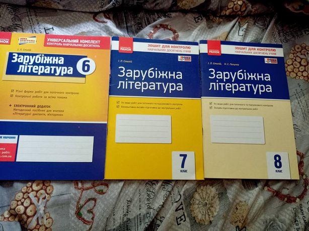 Продам зошит для контролю  з зарубіжної літератури  6,7,8