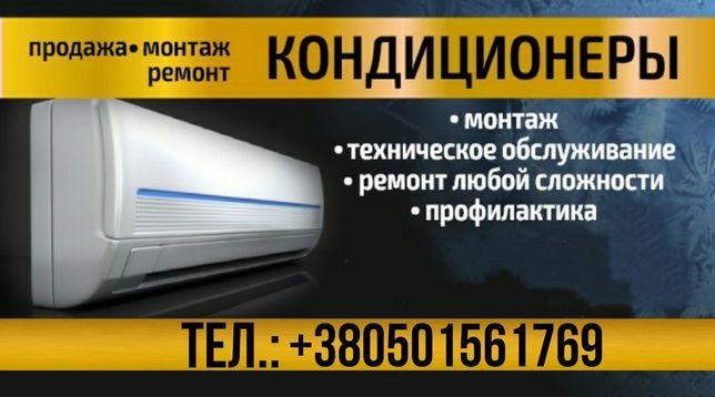 Установка/монтаж/профилактика кондиционеров