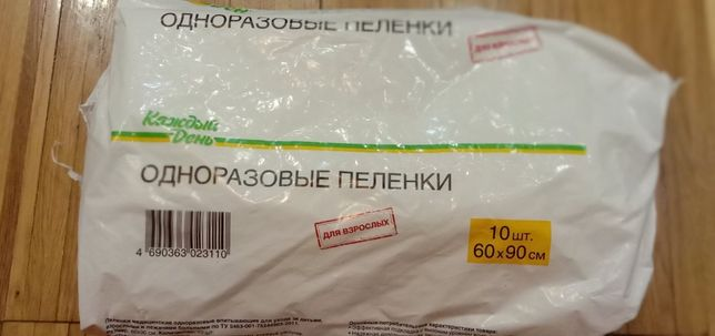 пеленки одноразовые. размер 60Х90 см