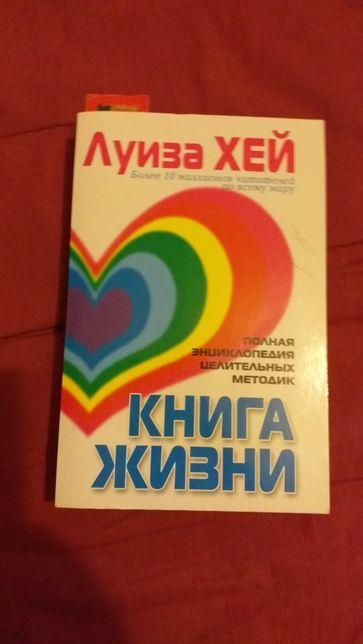 Луиза Хей, Книга Жизни, полная энциклопедия целительных методик