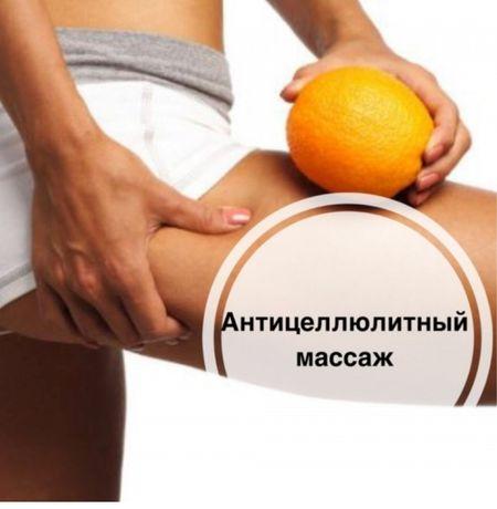 Антицеллюлитный массаж Салтовка Масса лица