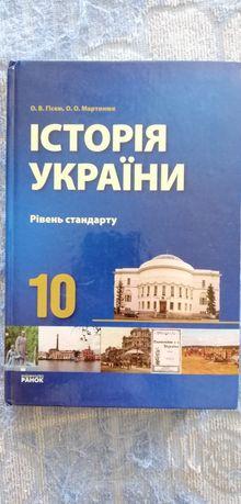 Учебник по истории Украины 10 класс