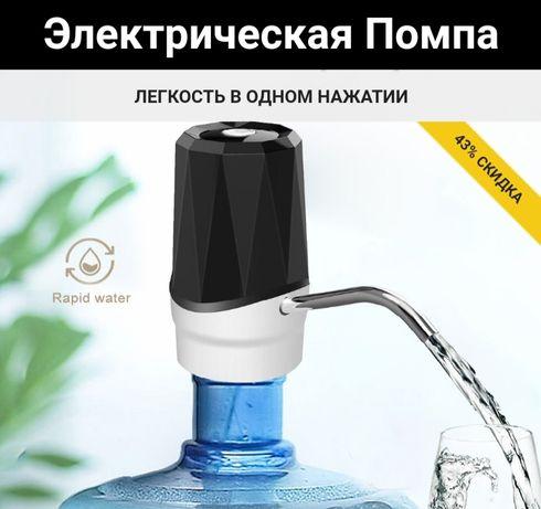 Помпа электрическая для разлива воды в бутыля разной ёмкости