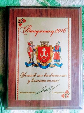 Памятная табличка выпускнику от мера Винницы