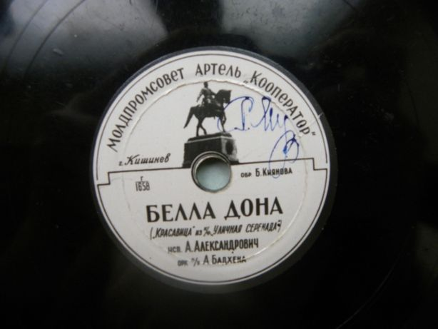Пластинка патефонная А.Александрович/Братья Лепянские/Белла Дона/Варша