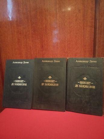 Дюма. Три тома- 120грн.