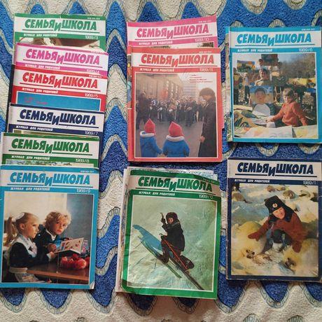 Семья и школа журнал