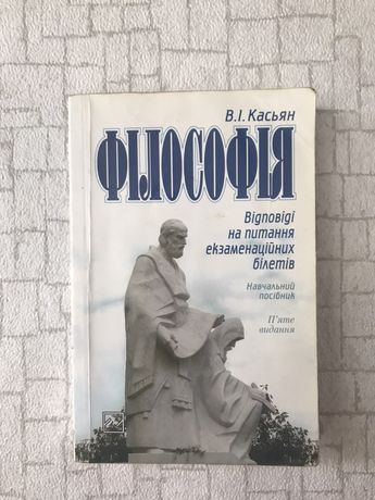Философия Касьян