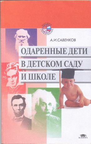 Савенков А.И. Одаренные дети в детском саду и школе: Учебное пособие