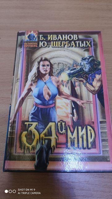 Б. Иванов Ю. Щербатых - 34й мир.