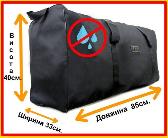 Сумка баул. Вместительная крепкая сумка для переездов и авиаперелетов.