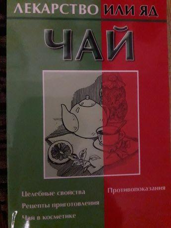 Всё  о чае редкая книга