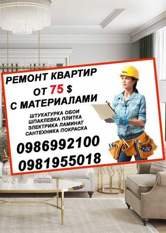 Ремонт квартир под ключ от 75 $ с материалами (ПН-ВС 8:00-22:00)
