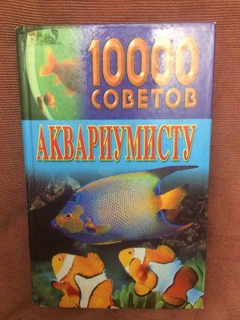 Книга аквариумистика акваруим