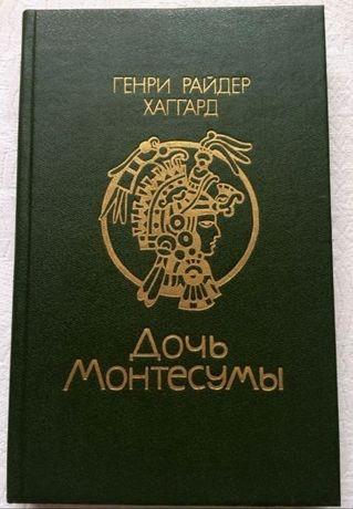 """Продам роман Г.Р.Хаггарда """"Дочь Монтесумы"""""""