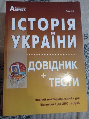 Книга для подготовки к ЗНО