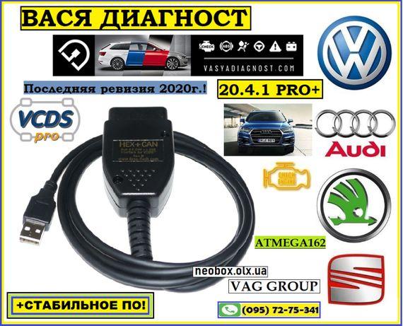 ВАСЯ Диагност 20.4.1 PRO Адаптер 2020 VCDS RUS Сканер VAG-COM ELM327